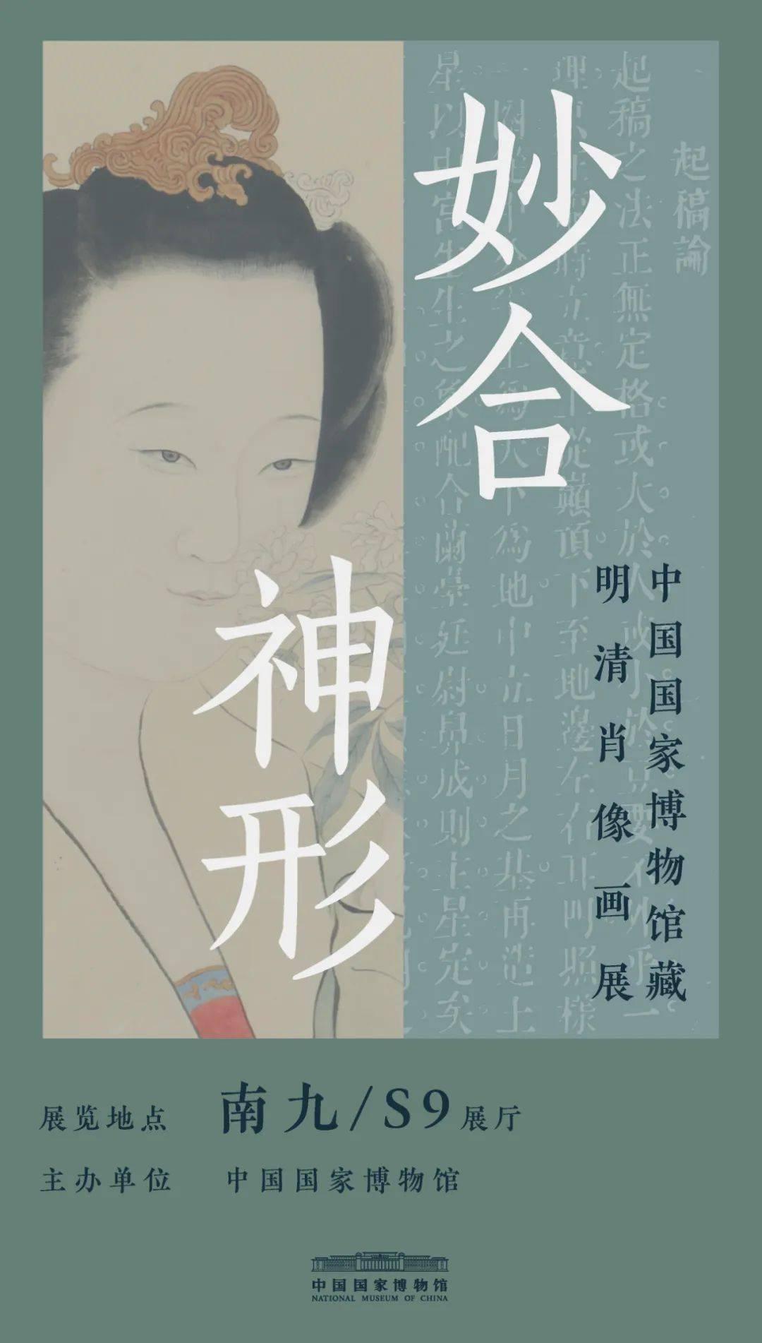 妙合神形——中国国家博物馆藏明清肖像画展