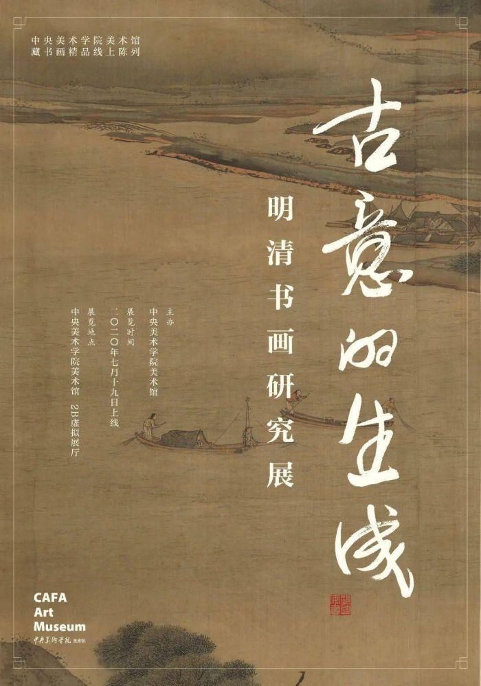 古意的生成——明清书画研究展