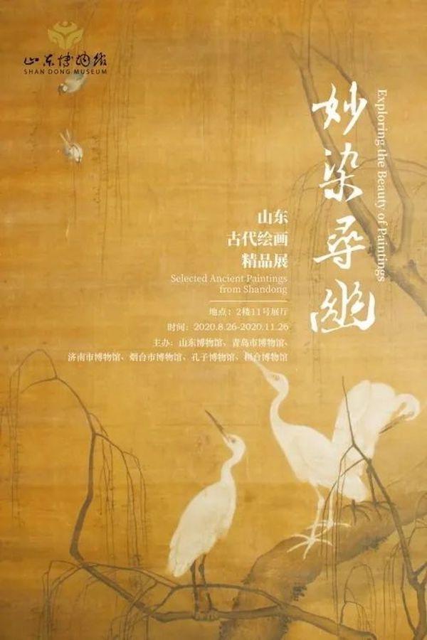 妙染寻幽—山东省古代绘画精品展