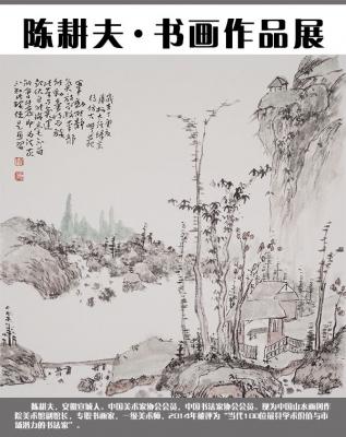 陈耕夫作品展