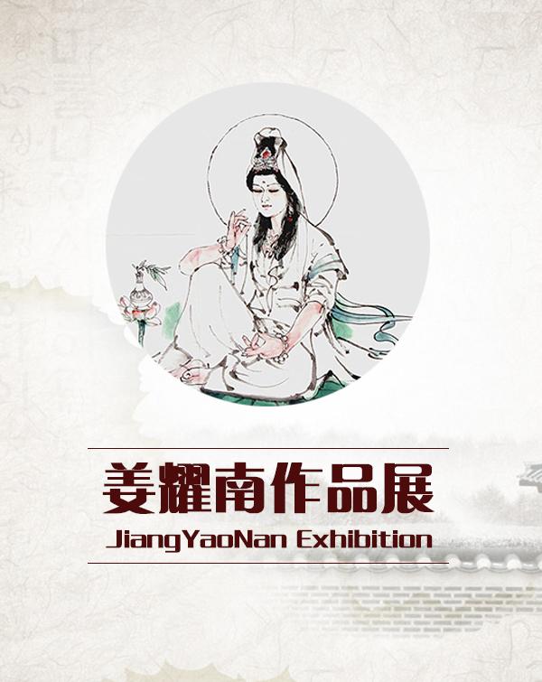姜耀南作品展