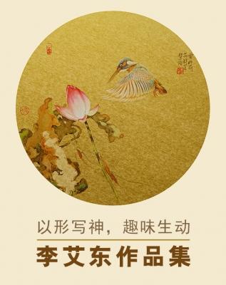 李艾东作品展