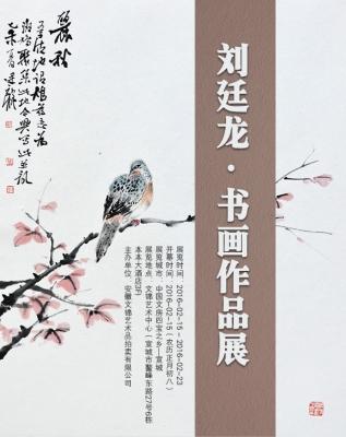刘廷龙作品展