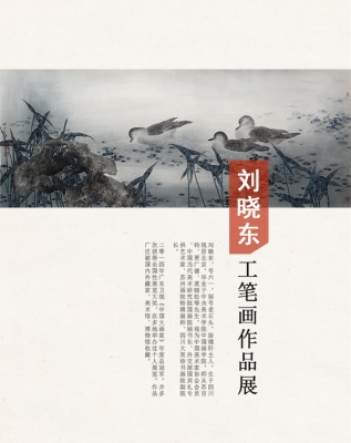 刘晓东作品展