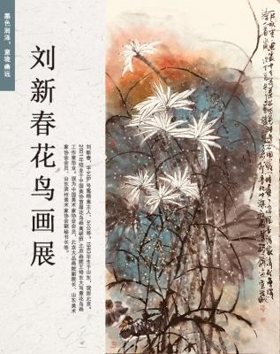 刘新春作品展
