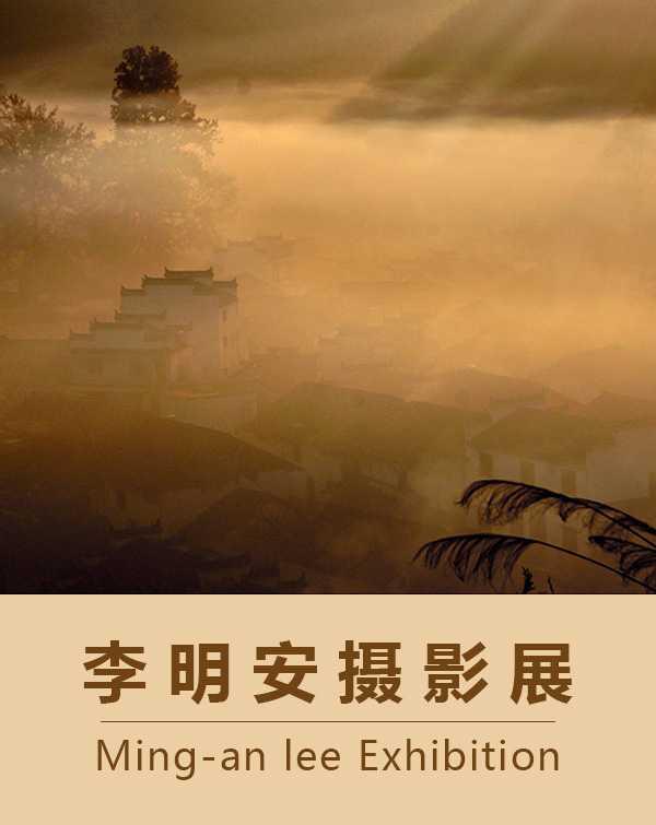 李明安摄影展
