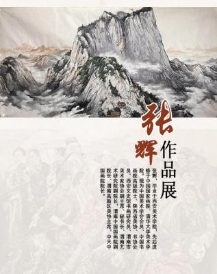 张辉作品展