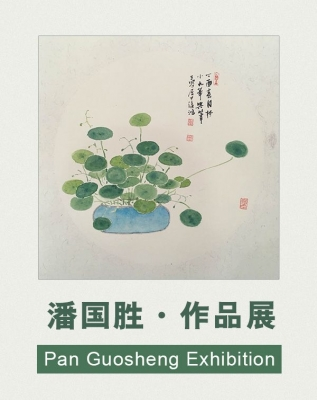 潘国胜作品展