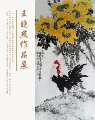 王晓燕作品展