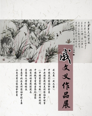 戚文艺作品展
