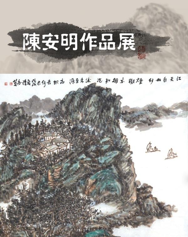 陈安明作品展