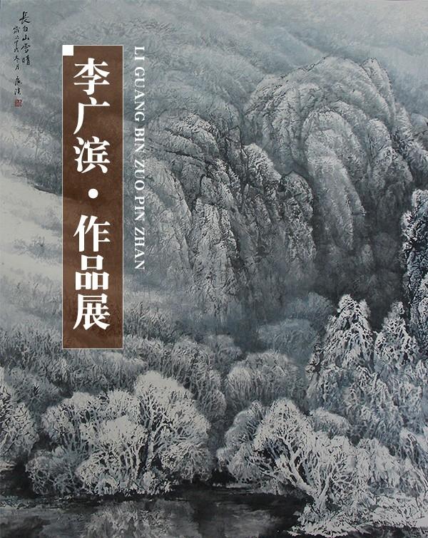 李广滨作品展