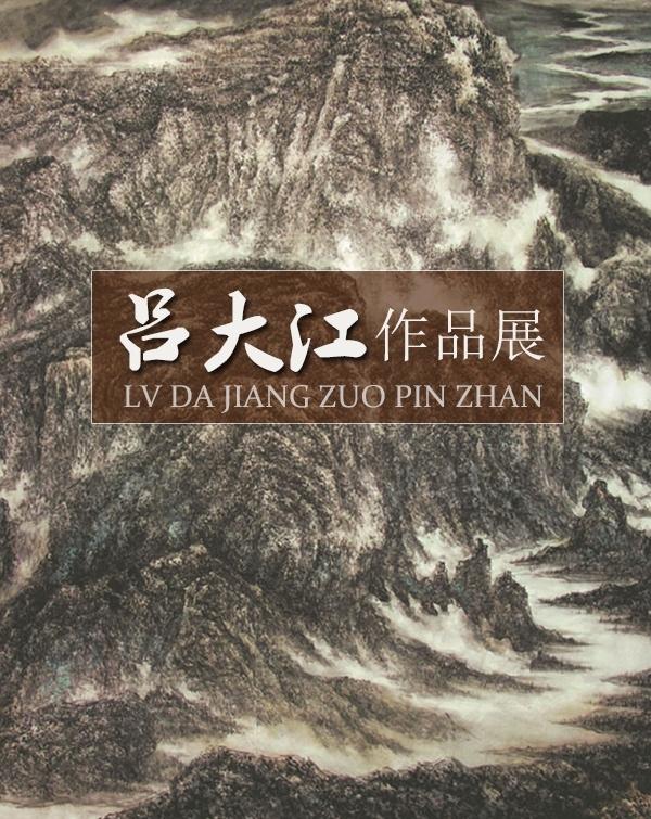 吕大江作品展