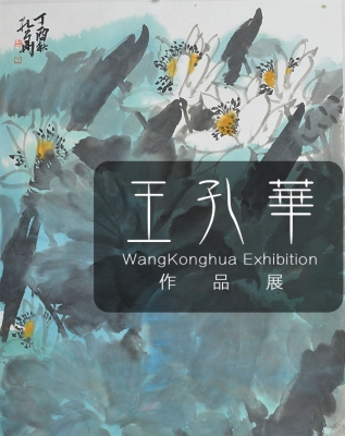 王孔华作品展