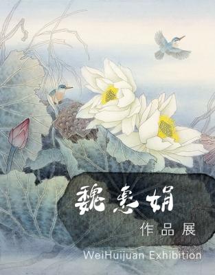 魏惠娟作品展