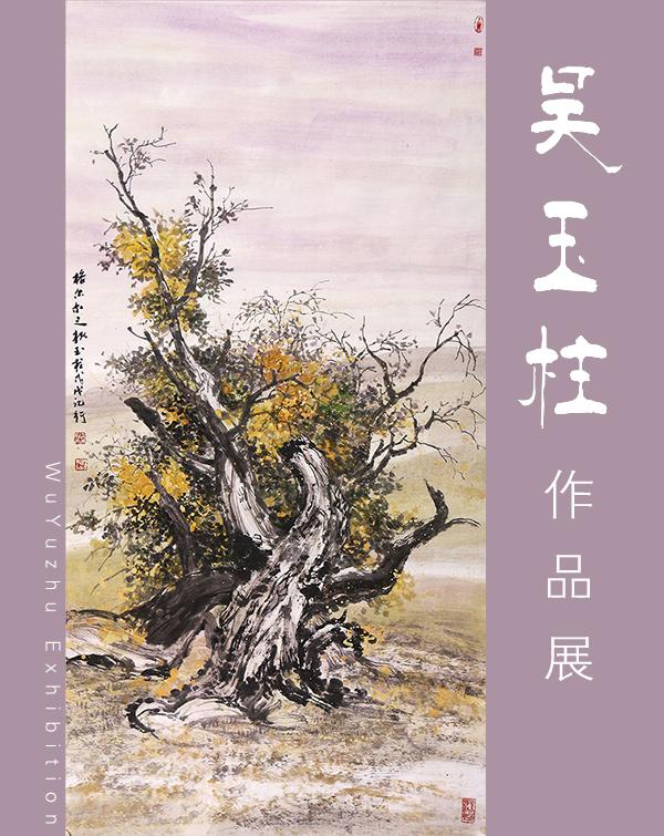 吴玉柱作品展
