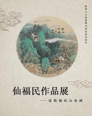 仙福民作品展