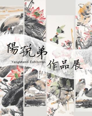阳孑兑弟作品展