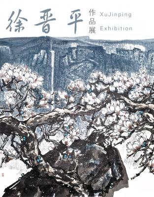 徐晋平作品展