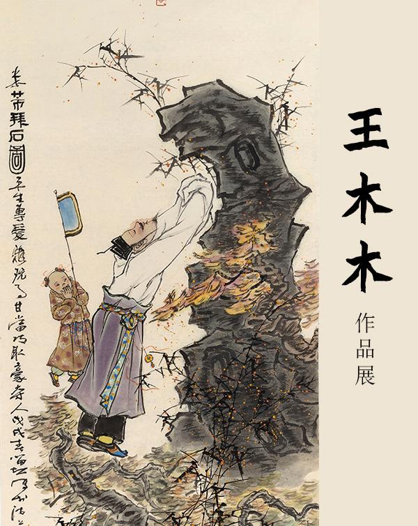 王木木画展