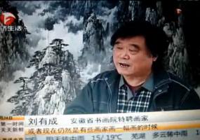 刘有成——一片丹心映山红