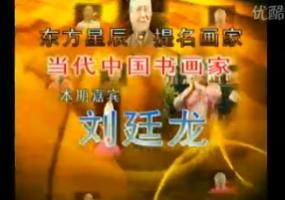 东方星辰刘廷龙当代中国书画家腹有诗书气自华