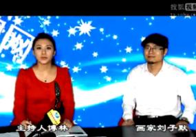 画家刘子默视频访谈