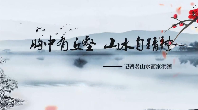 《山水精神》记画家洪潮