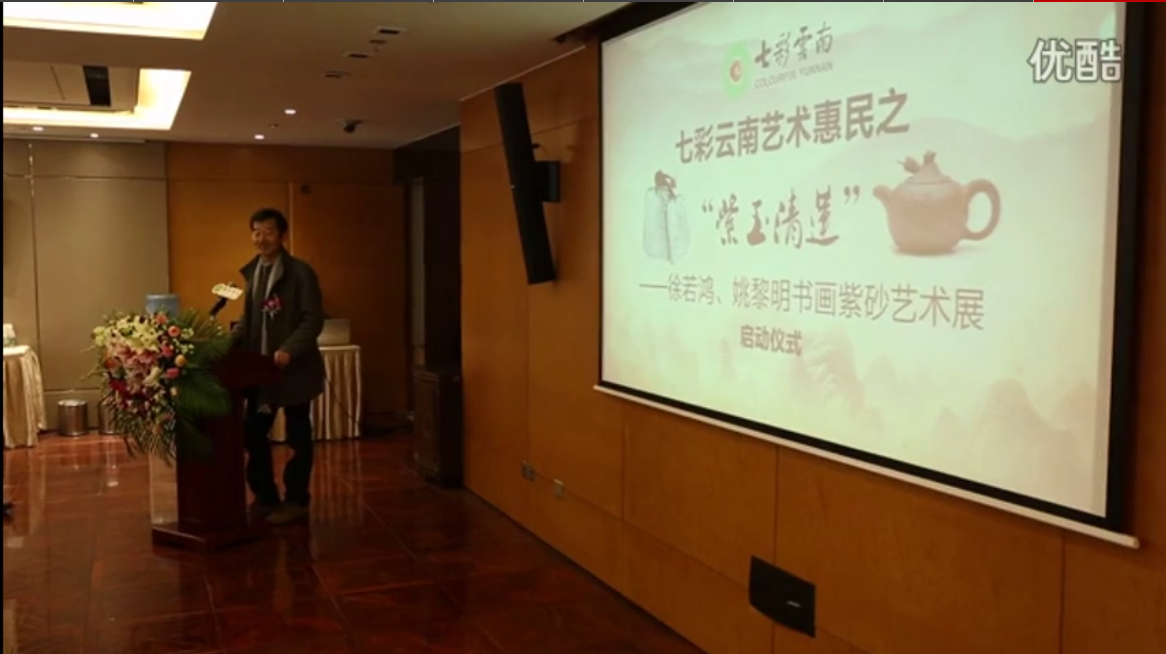 七彩云南举办徐若鸿、姚黎明书画紫砂艺术展
