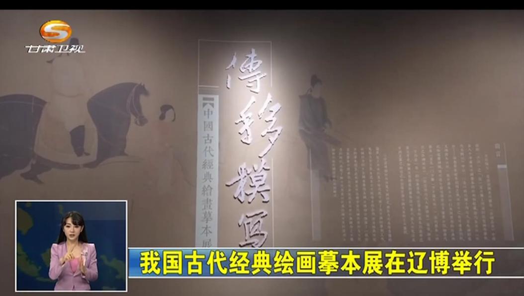 我国古代经典绘画摹本展在辽博举行