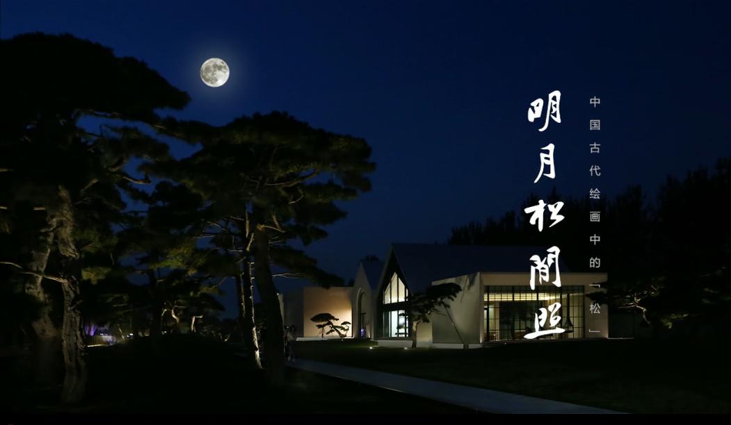 明月松间照——中国古代绘画中的「松」