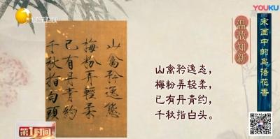 温故知新:宋画中的鸟语花香