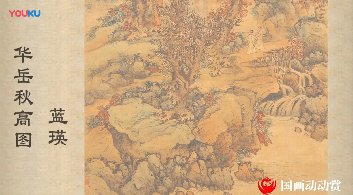 古代华山其实比现在美,看传世绘画国宝所书画的深秋景色