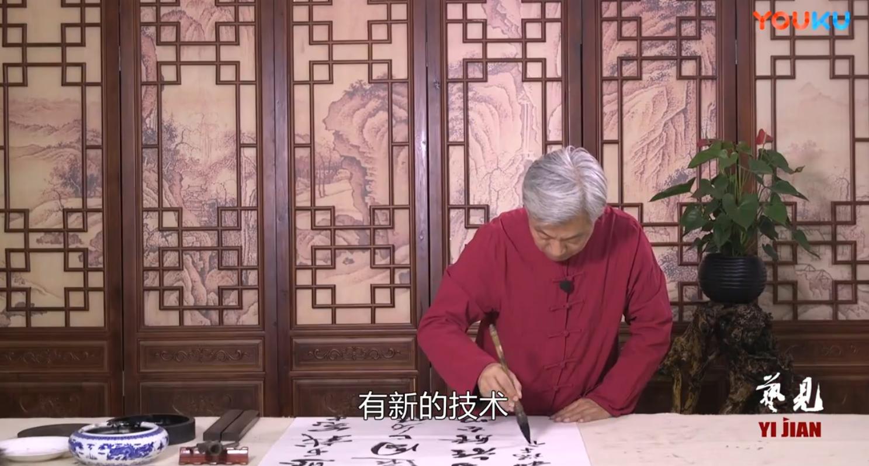 书法家李胜洪:笔墨当随时代