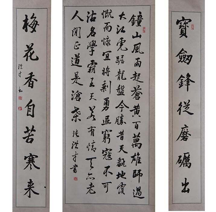 张洪才作品之一 (16)