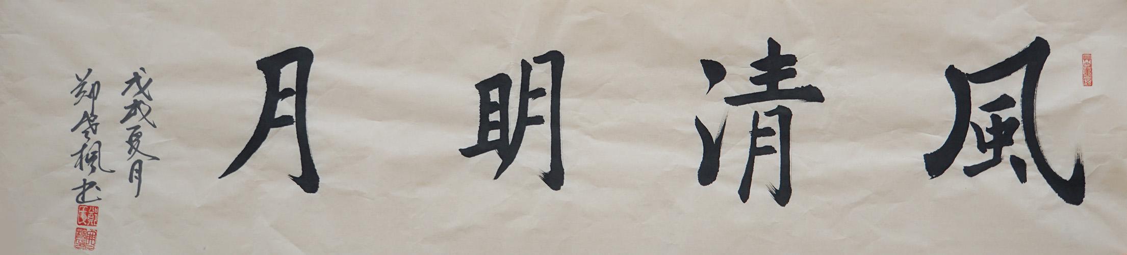 郑寒枫作品之一 (1)