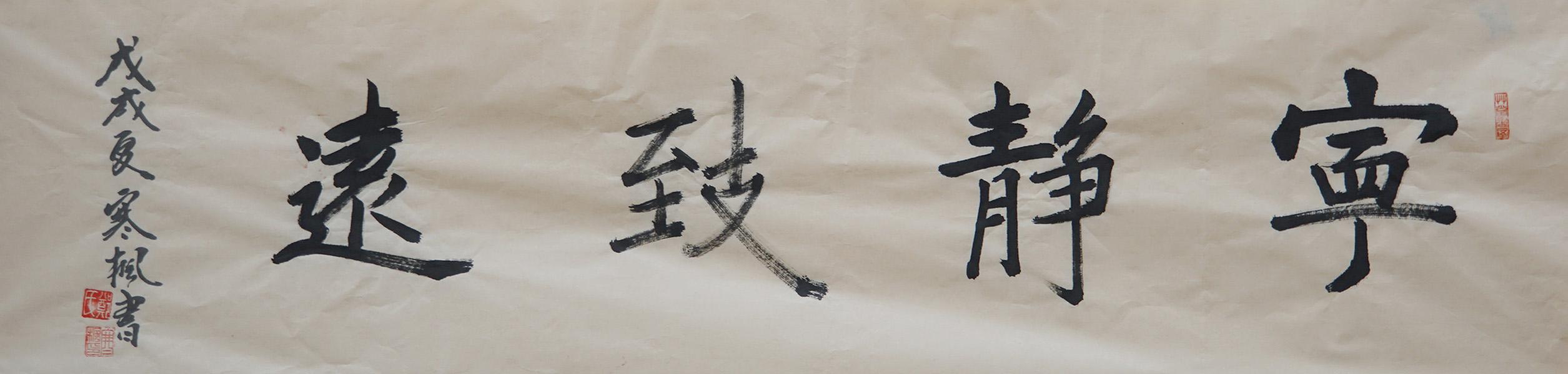 郑寒枫作品之一 (2)