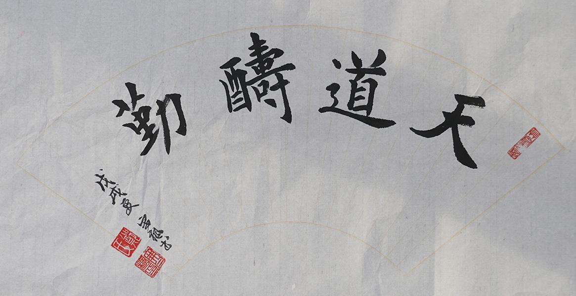 郑寒枫作品之一 (3)