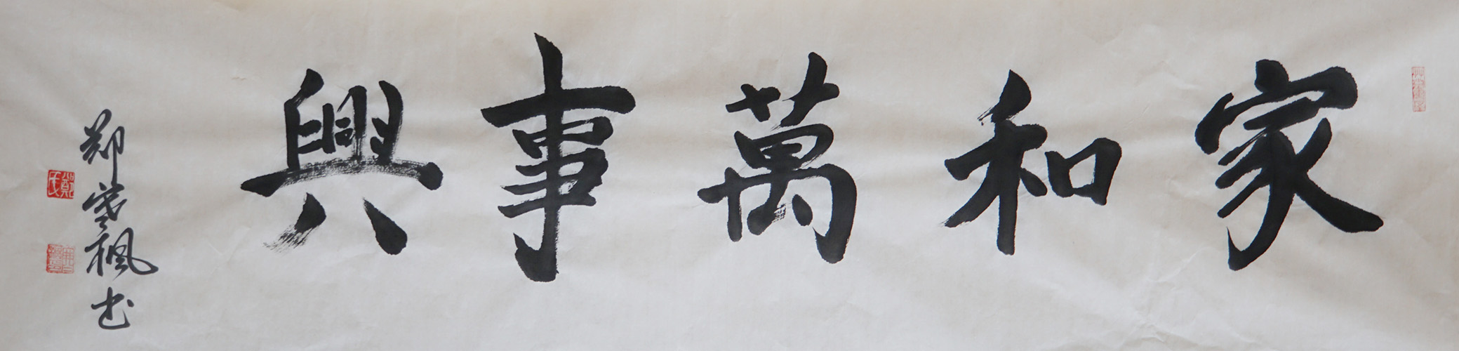 郑寒枫作品之一 (4)