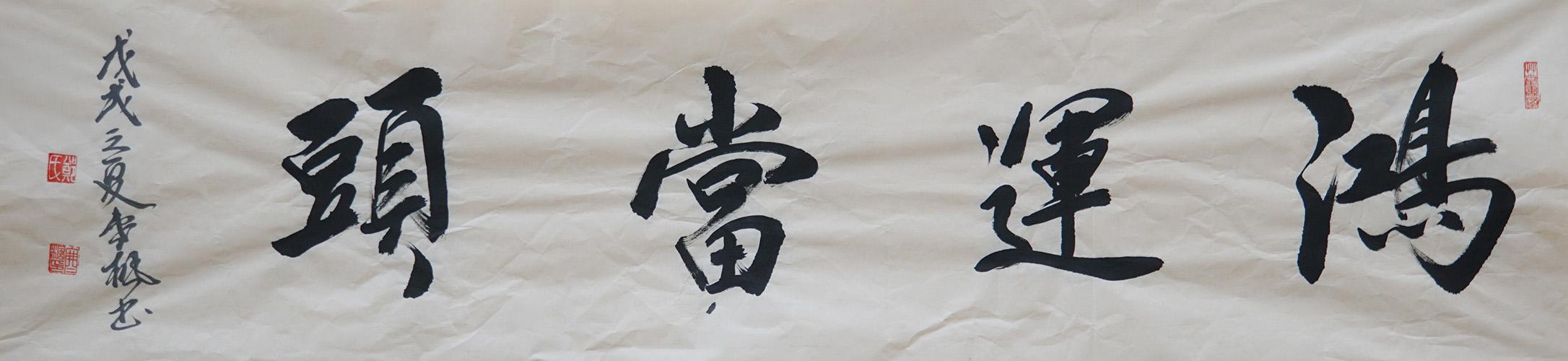 郑寒枫作品之一(6)