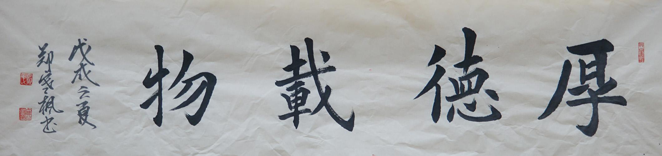 郑寒枫作品之一(7)