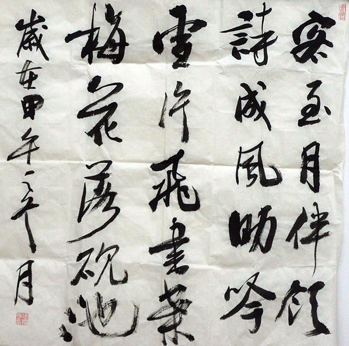 徐传芳作品之一 (10)