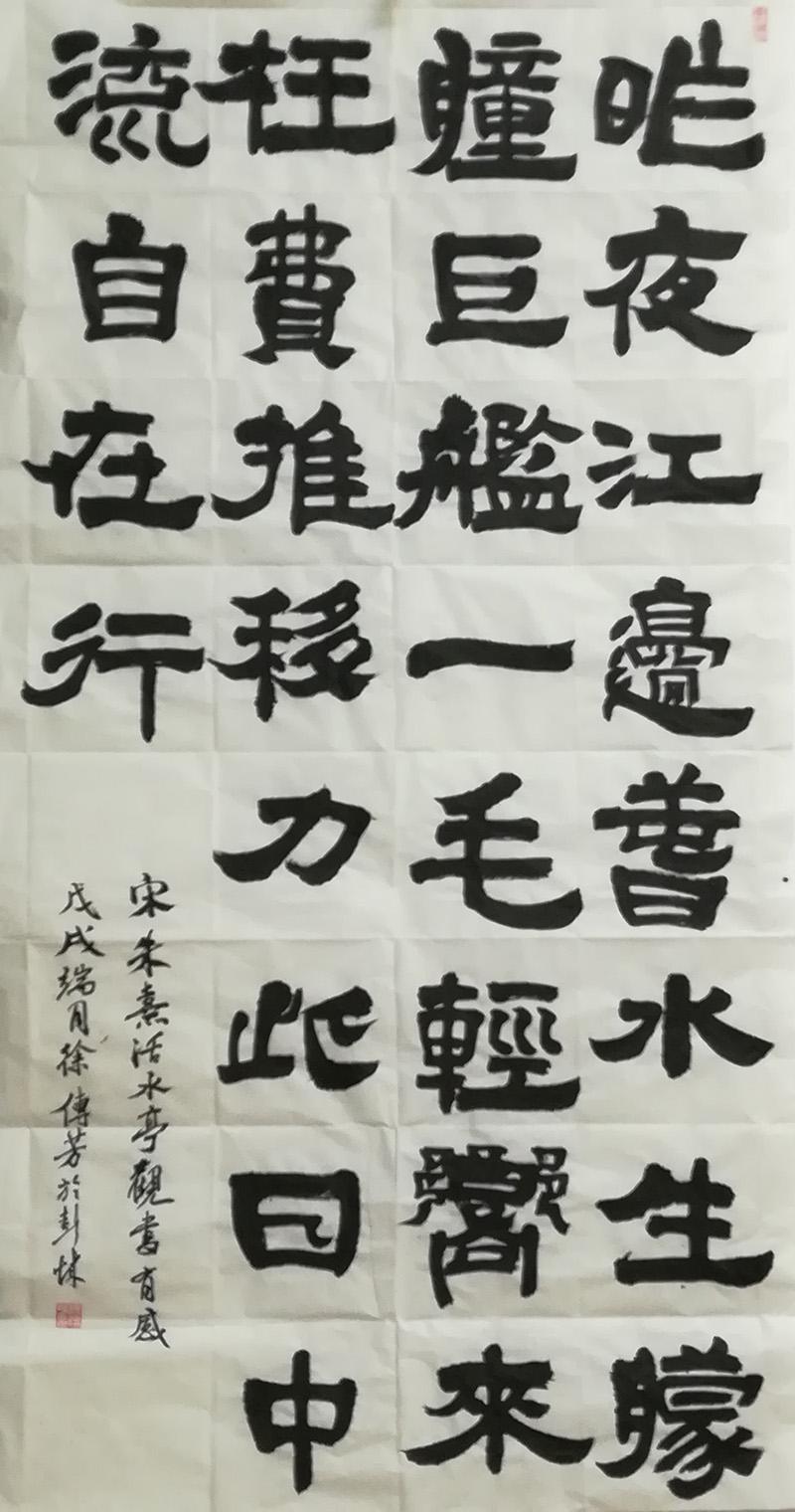 徐传芳作品之一 (13)