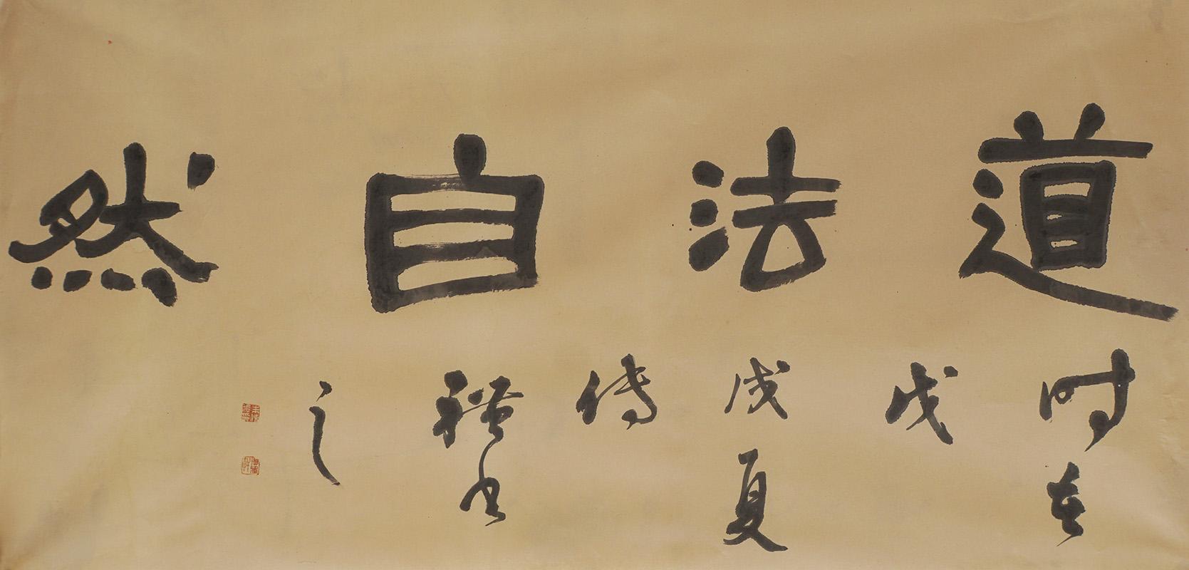 朱传礼作品之一 (2)