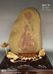 黄河石《福田广种》观赏石原石