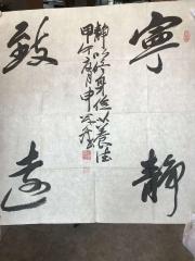 申万胜书法3幅