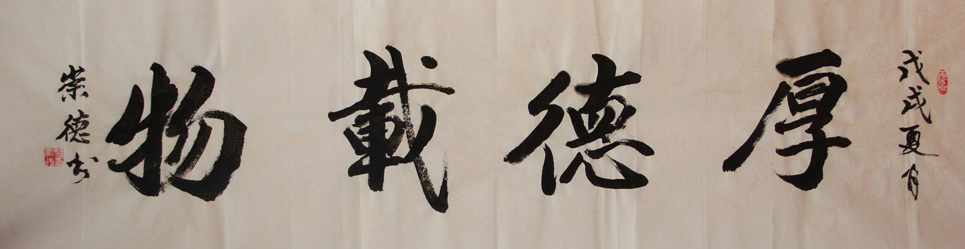 赵崇德作品之一 (1)