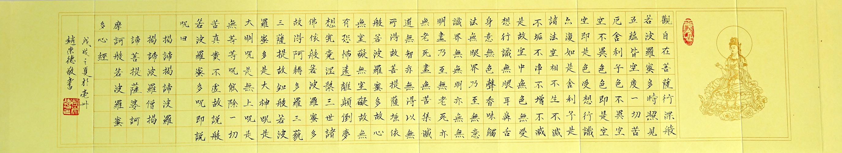 赵崇德作品之一 (6)