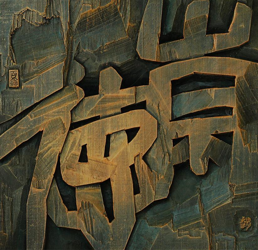 赵崇德作品之一 (7)