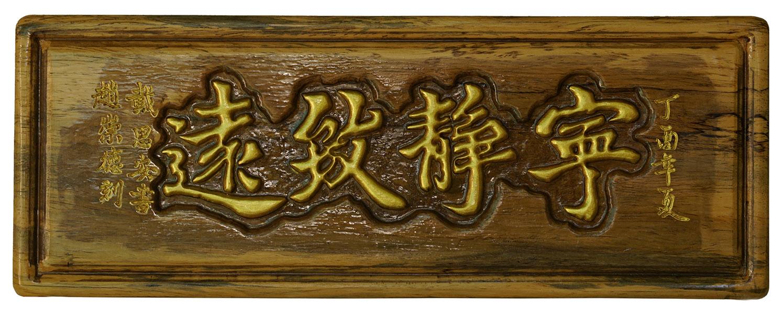 赵崇德作品之一 (16)